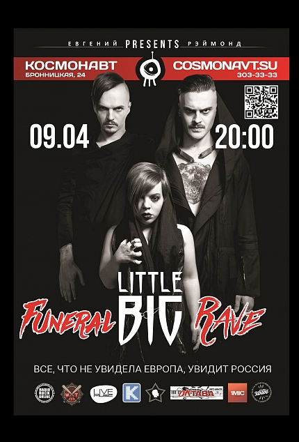 «Little Big» с программой «Funeral Rave»