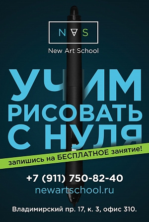 New Art School